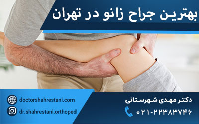 بهترین فوق تخصص زانو و جراح زانو در تهران