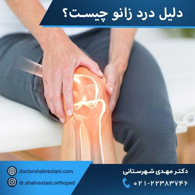 دلیل درد زانو چیست