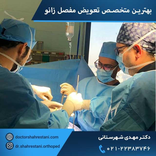 بهترین دکتر تعویض مفصل زانو در تهران