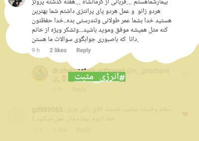 رضایت بیمار پروتز زانو از کرمانشاه