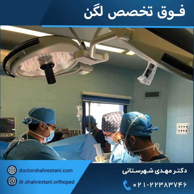 جراح و فوق تخصص لگن