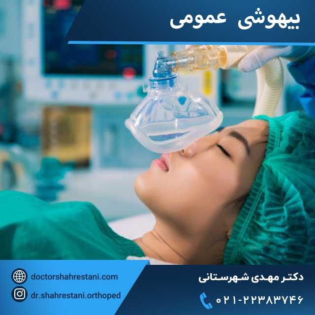 بیهوشی عمومی برای عمل تعویض مفصل