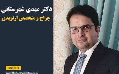بهترین ارتوپد تهران چه کسی است؟